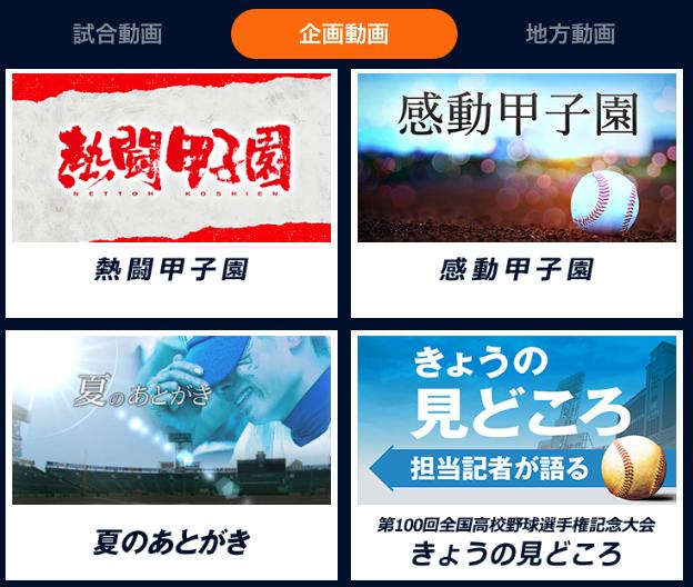 高校野球 アプリ 動画