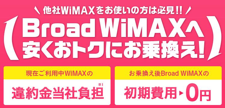 WiMAX 乗り換え ブロードワイマックス