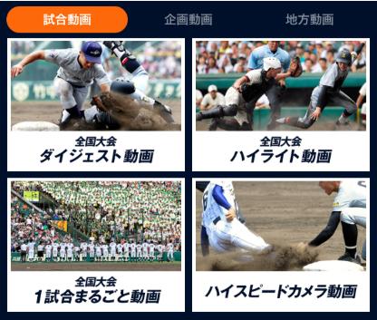 高校野球 動画 アプリ