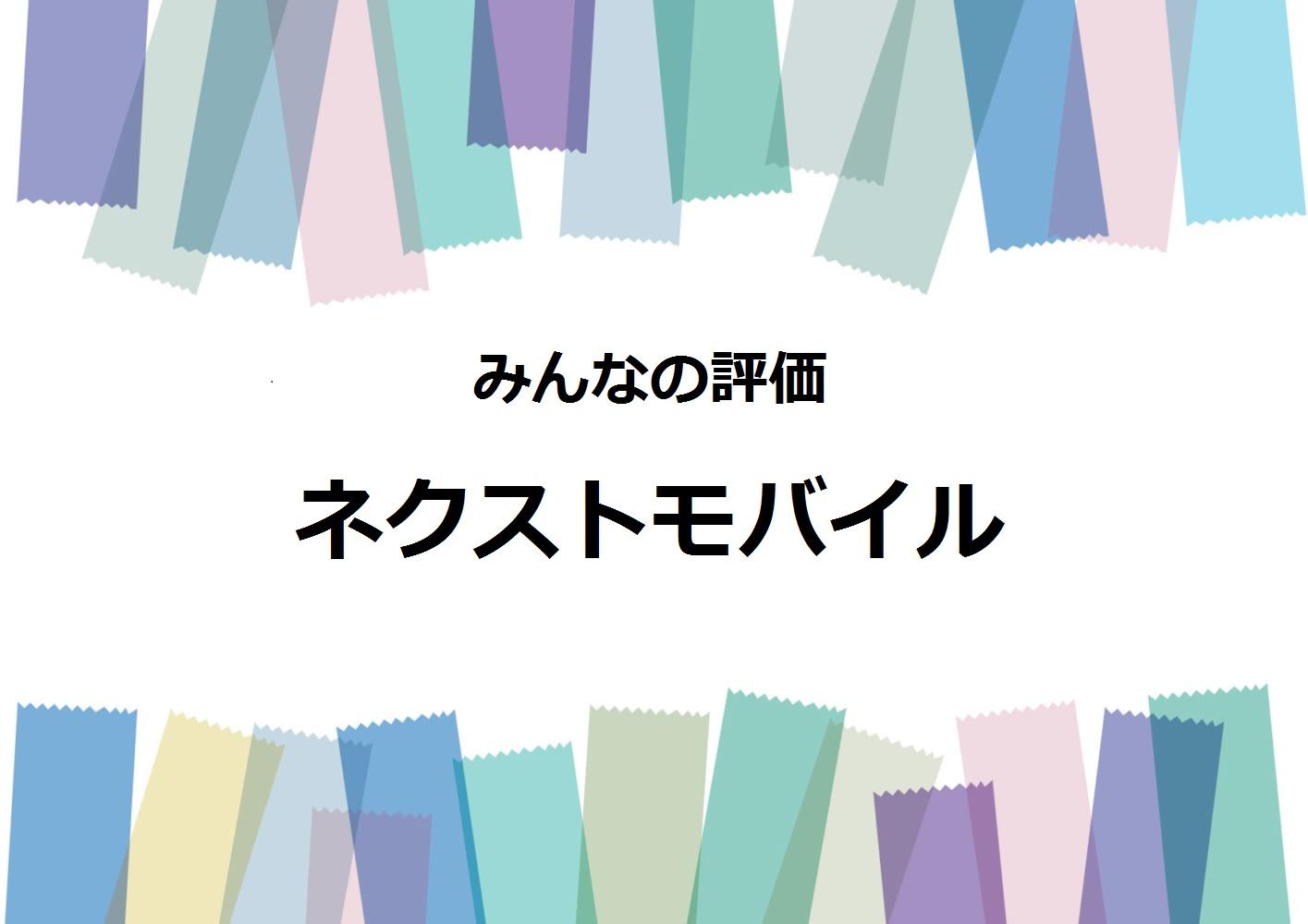 ネクストモバイル 口コミ 評判