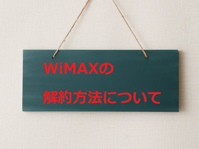 WiMAX 解約 違約金