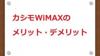カシモWiMAX メリット デメリット