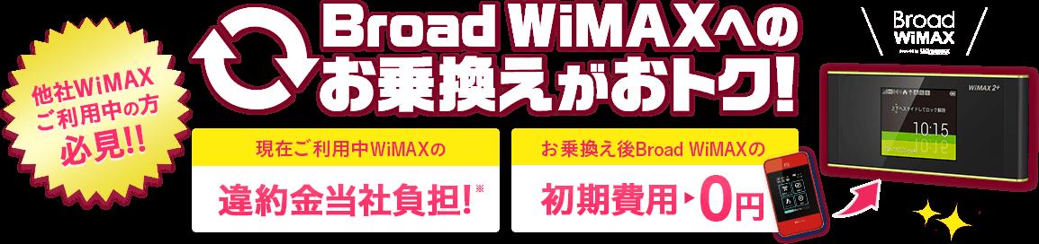 wimax 解約 ブロードワイマックス