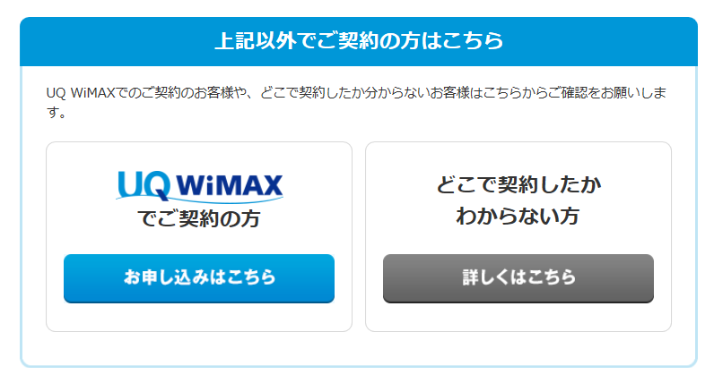 WiMAX 解約 プロバイダ