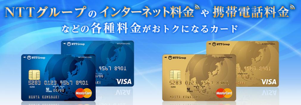 hi-ho WiMAX NTTクラブカード キャッシュバック