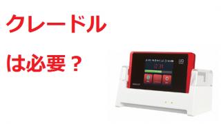 クレードル ポケットWiFi WiMAX