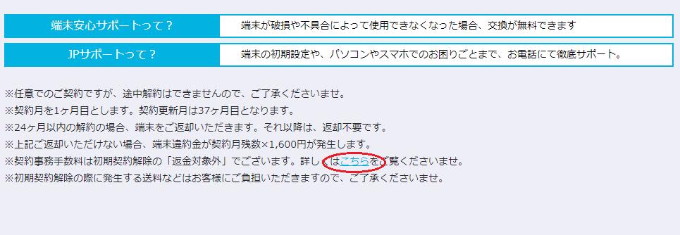 JPWiMAX 解約 クーリングオフ
