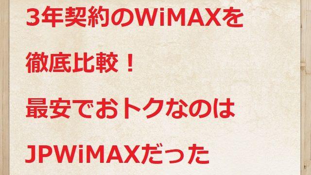 WiMAX 3年契約 最安