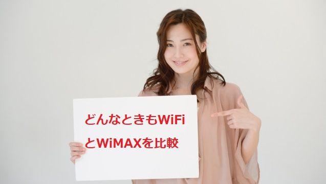 どんなときもWiFi WiMAX 比較