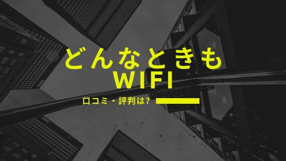 どんなときもWi-Fi 口コミ 評判