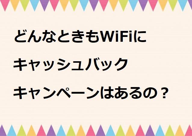 どんなときもWi-Fi キャンペーン キャッシュバック