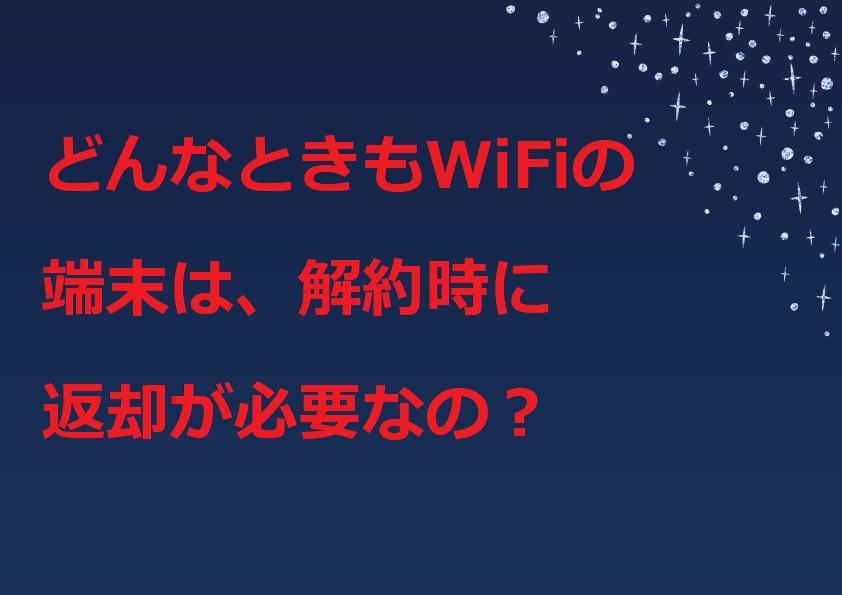 どんなときもWiFi 端末 返却