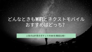 どんなときもWiFi ネクストモバイル 比較