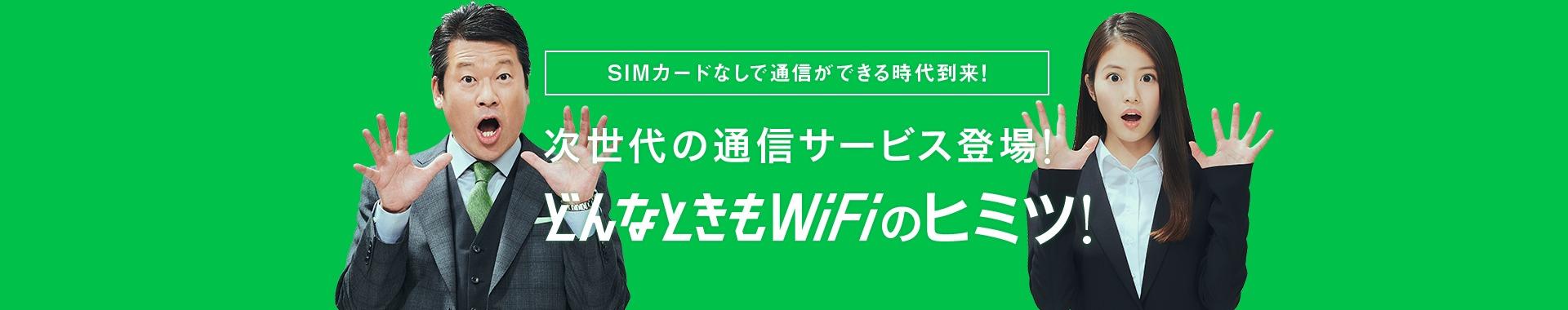 どんなときもWiFi 使い放題 3日間制限