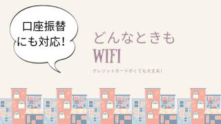 どんなときもWi-Fi 口座振替 クレジットカード