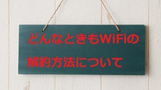 どんなときもWi-Fi 解約 違約金